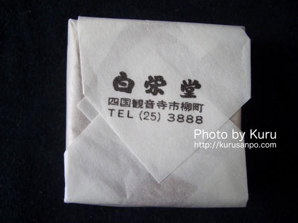 白栄堂(はくえいどう)『観音寺饅頭(かんおんじまんじゅう)』