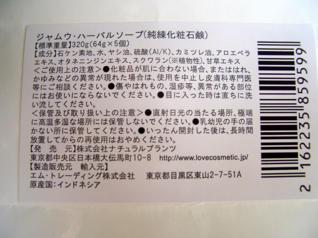 LClove cosmetic(エルシーラブコスメティック)『ジャムウ ハーバルソープ』
