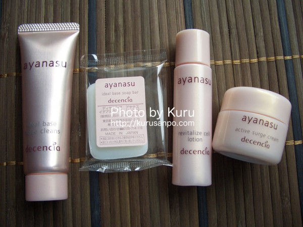 ayanasu(アヤナス)『10days トライアル セット』