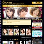 『GirlsAward(ガールズアワード) 2013 AUTUMN/WINTER』に行くことになりました〜♪