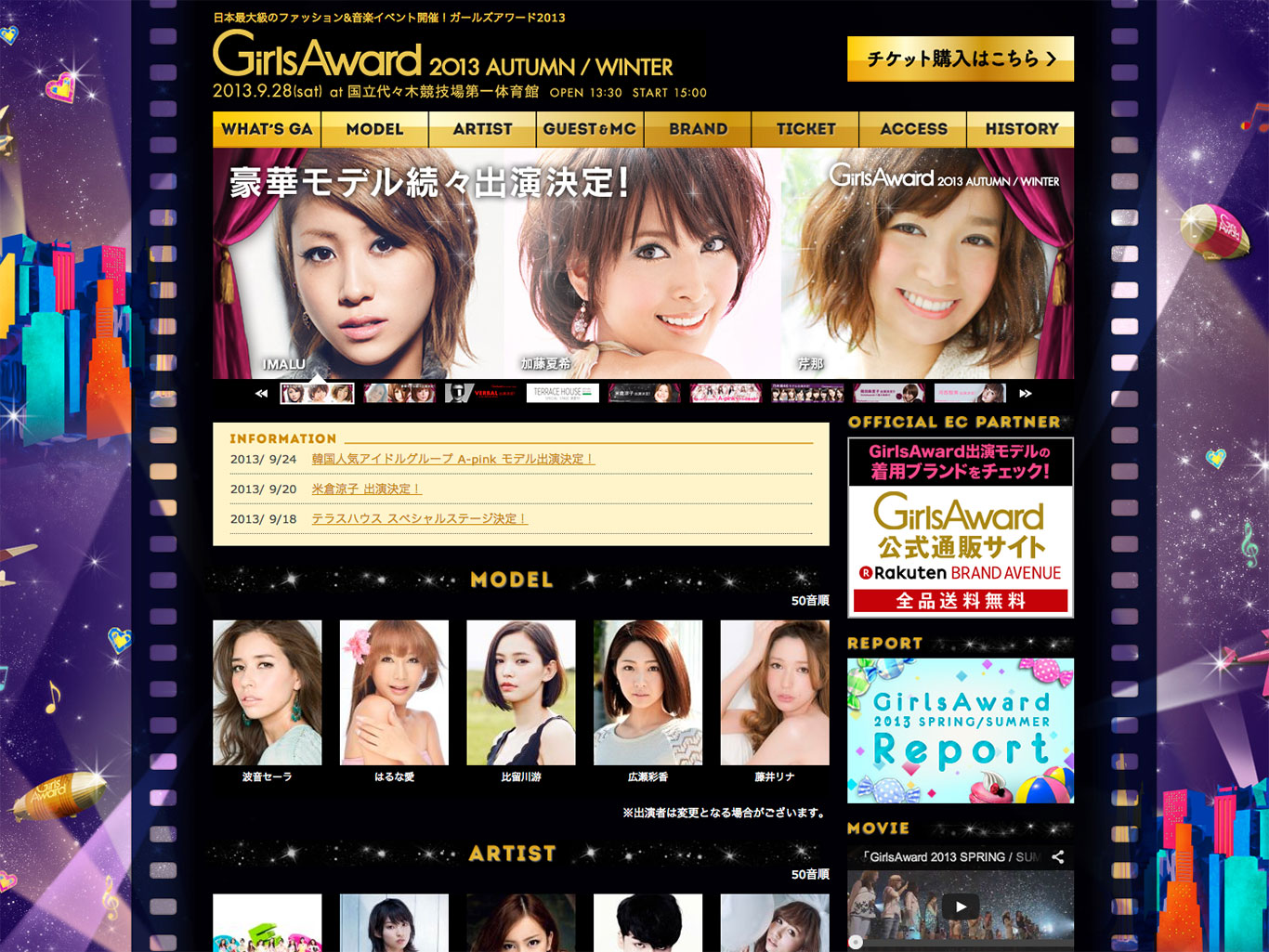 GirlsAward(ガールズアワード) 2013 AUTUMN/WINTER,