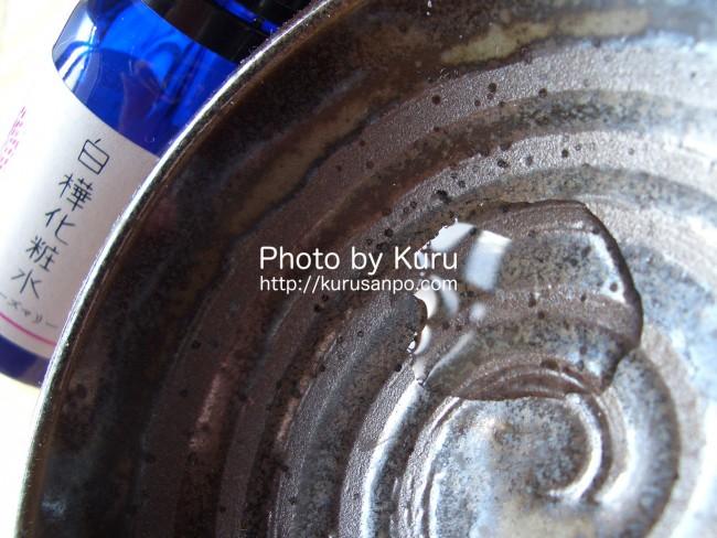 ぷろろ健美堂(けんびどう)[(株)生活プロモート]『ぷろろ白樺化粧水(ローズマリー)』『白樺化粧品トライアル3点セット』