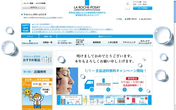 LA ROCHE-POSAY(ラ ロッシュ ポゼ)