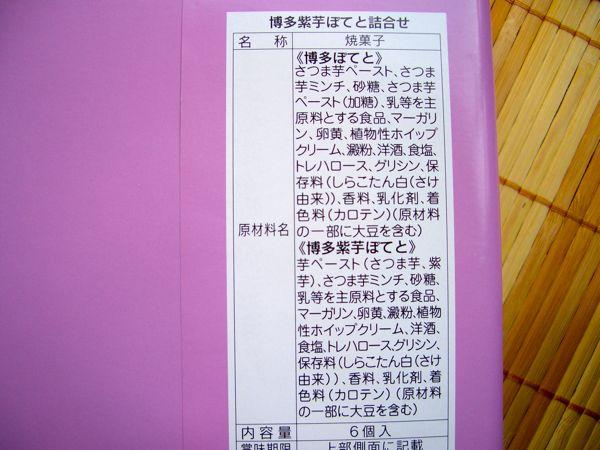二鶴堂『博多ぽてと詰め合わせ』