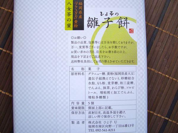 ひよ子本舗吉野堂『ひよ子の雛子餅』