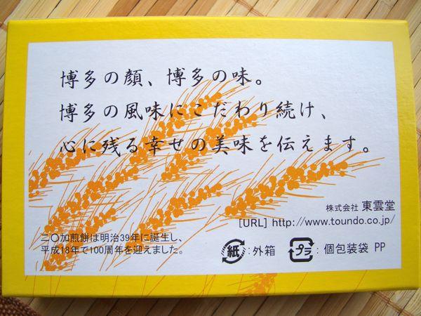 にわかせんぺい本舗『二○加煎餅』
