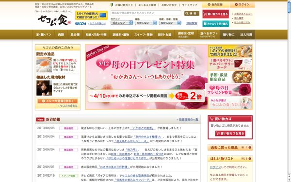 セコムの食 Web Site