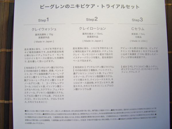 b.glen(ビーグレン)『ニキビケア トライアルセット』