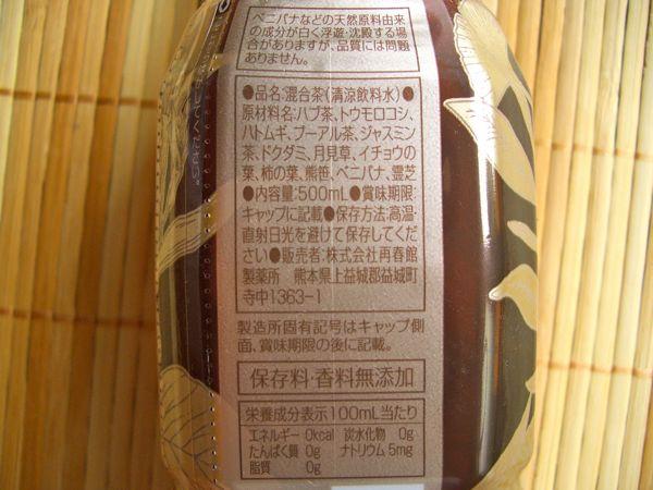 再春館製薬所『和漢茶 美活湯(びかつとう)』