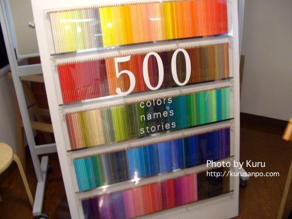 FELLISIMO(フェリシモ)『500色の色えんぴつ』