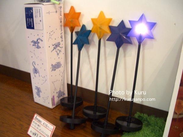 FELISSIMO(フェリシモ)『お庭に星座を描くような きらきら星のソーラーガーデンライトの会』