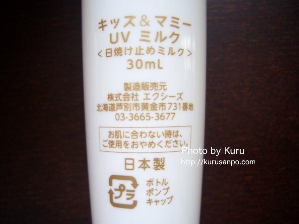 キッズ & マミー『UV Milk』