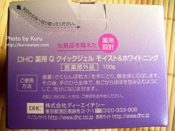 DHC(ディー・エイチ・シー)『薬用 Q クイックジェル モイスト&ホワイトニング』