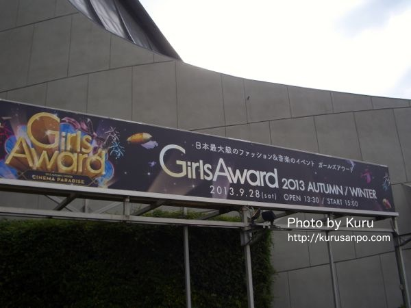 『GirlsAward 2013 AUTUMN/WINTER(ガールズ アワード 2013)』