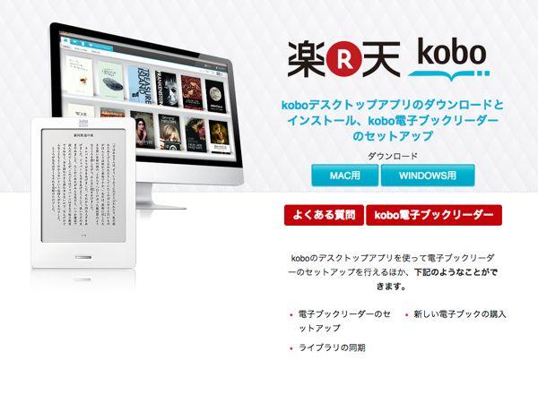 楽天『kobo glo(コボグロー)』