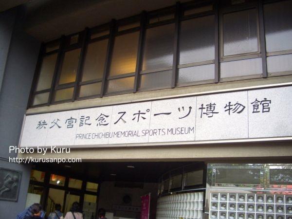 秩父宮記念スポーツ博物館・図書館『国立競技場スタジアムツアー』