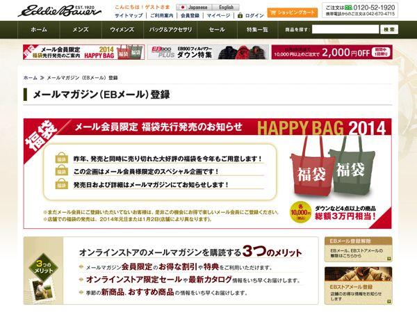 Eddie Bauer(エディー・バウアー)『福袋・HAPPY BAG 2014 メール先行販売』