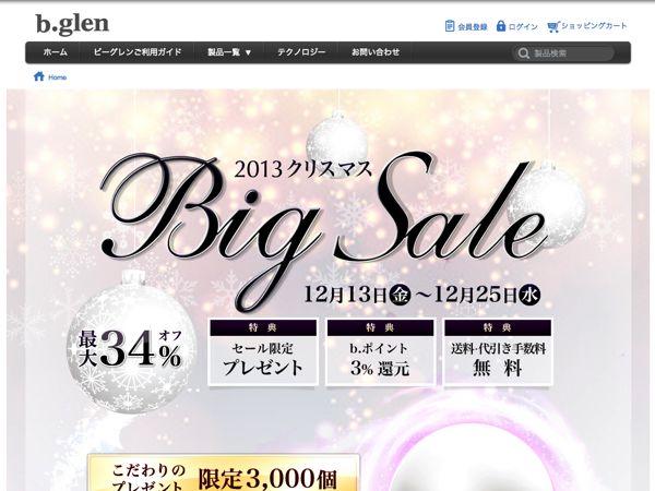 b.glen(ビーグレン)『2013クリスマスビッグセール』