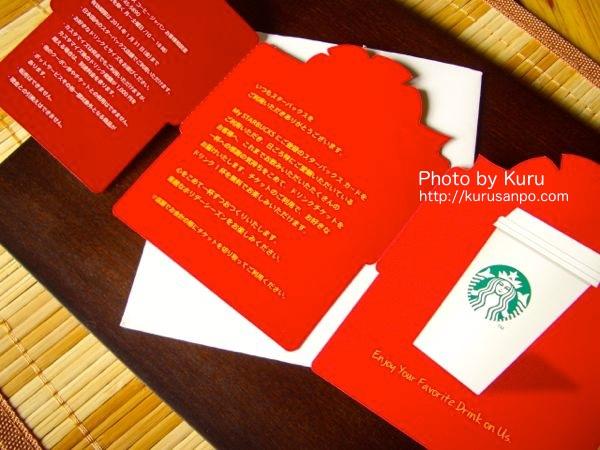 STARBUCKS COFEE(スターバックスコーヒー)『スターバックスカード』