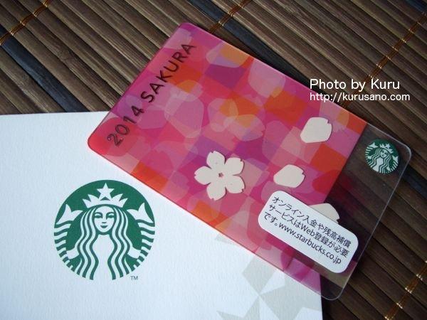 STARBUCKS COFFEE(スターバックスコーヒー)『SAKURA 2014』