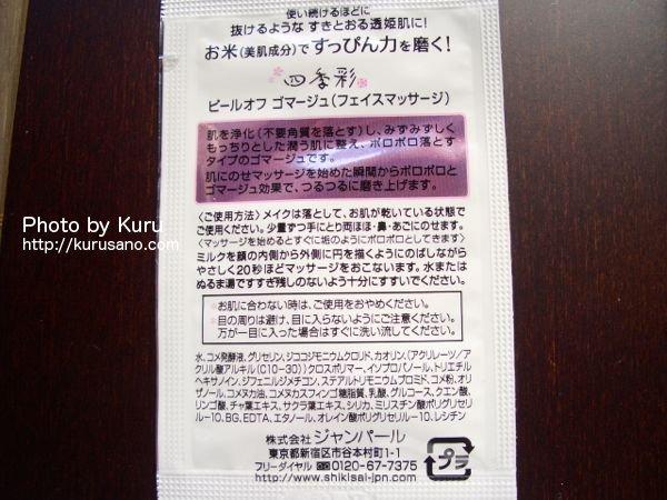 四季彩(しきさい)『ピールオフ ゴマージュ』