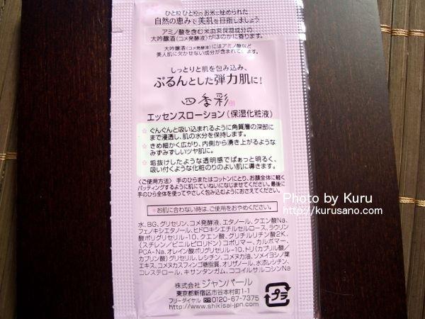 四季彩(しきさい)『エッセンス ローション』