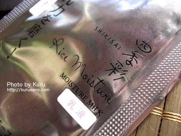 四季彩(しきさい)『モイスチュア ミルク』