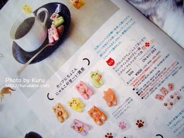 フェリシモ・猫部の『猫型お砂糖』が可愛すぎて食べれなーい!