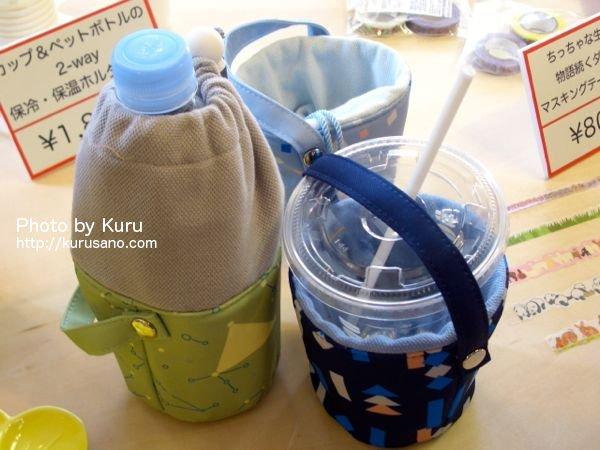 FELISSIMO(フェリシモ)『kraso(クラソ)「もう悩まない! 汗かきカップ&ペットボトルの 2-way保冷・保温ホルダーの会」』
