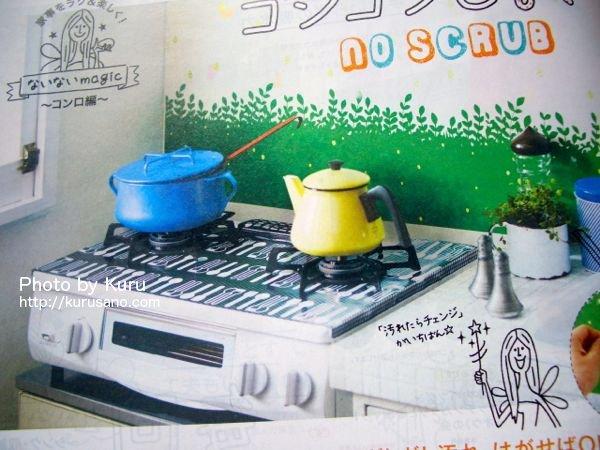 FELISSIMO(フェリシモ)『kraso(クラソ)「油汚れをガード めくるたびストーリー広がる 2枚重ねのキッチンガードシートの会」』