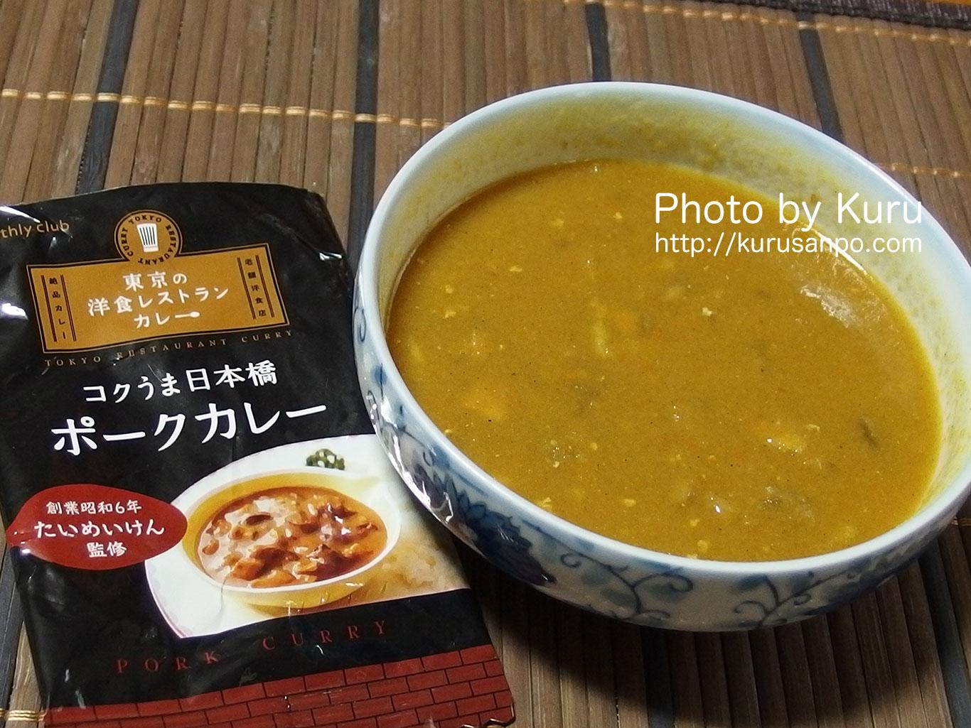 ベルメゾン・マンスリークラブの『東京の洋食レストランカレー』を食す!