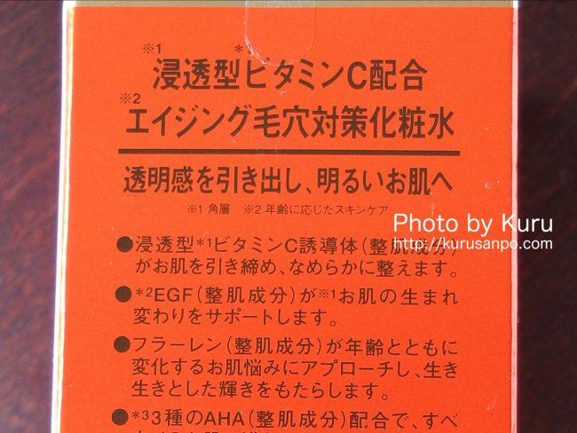 Dr.Ci:Labo(ドクターシーラボ)[(株)ドクターシーラボ]『VC100 Pure White Lotion(ポアホワイトローション)』