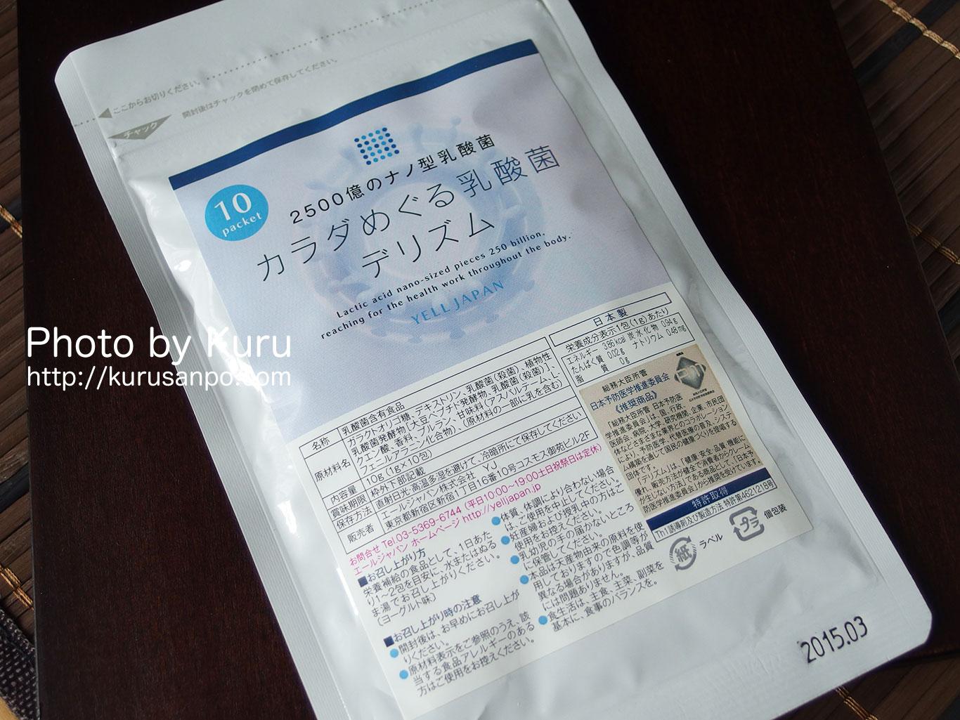 特許取得のナノ型乳酸菌『カラダめぐる乳酸菌 デリズム』を飲んでみた♪