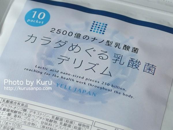 エールジャパン(株)『カラダめぐる乳酸菌 デリズム』