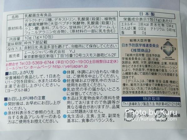 (株)エールジャパン『カラダめぐる乳酸菌 デリズム』