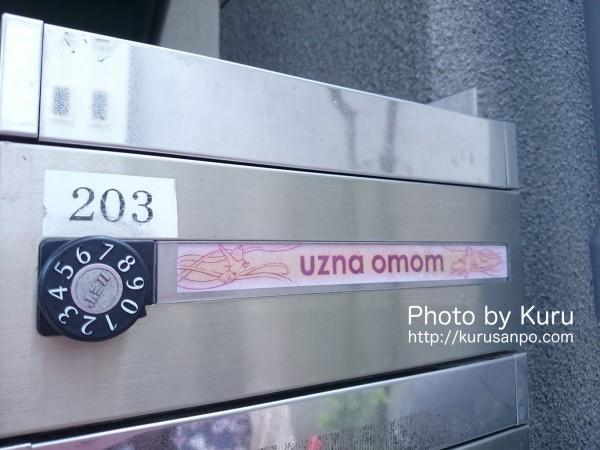 原宿の隠れ家的カフェ『uzna omom(ウズナ オムオム)』のパンケーキ♪