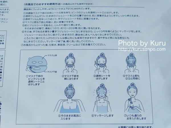 Quanis(クオニス)『Melting Essence Mask(メルティングエッセンスマスク)』