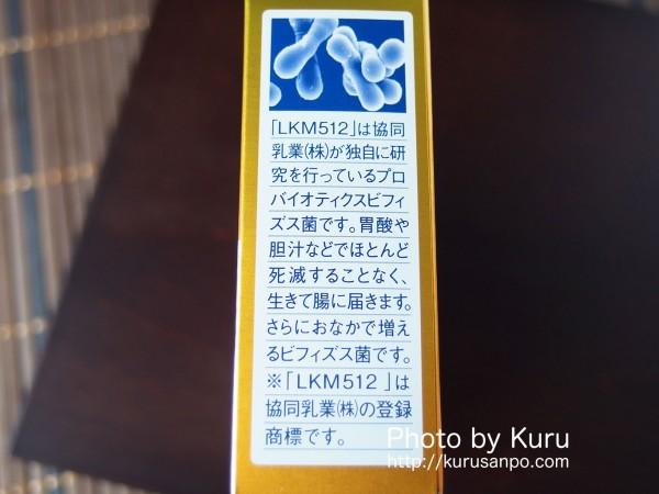協同乳業(株) MEITO(メイトー)の『おなかで増えるビフィズス菌LKM512』
