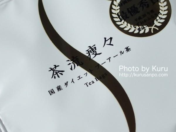 お茶の荒畑園(あらはたえん)『茶流痩々(さりゅうそうそう)』
