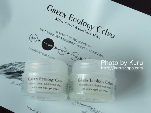 (株)Green Ecology(グリーンエコロジー)『Green Ecology Celvo(グリーンエコロジー セルボ)』