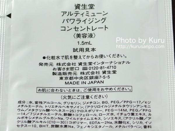 資生堂・ULTIMUNE(アルティミューン)『パワライジング コンセントレート』