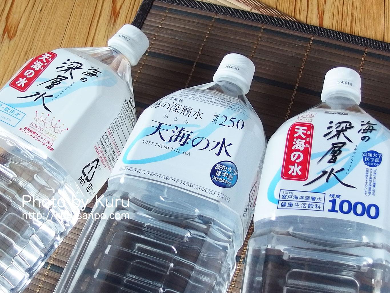 『海の深層水 天海の水』3種類の海洋深層水を飲み比べてみる!!
