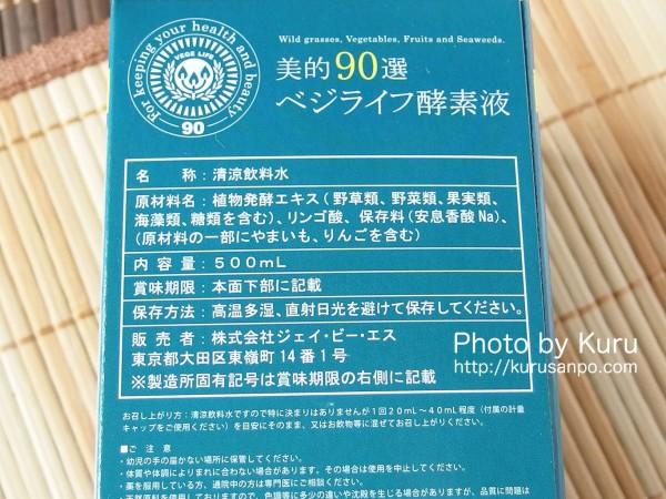 (株)ステップワールド『美的90選 ベジライフ酵素液』