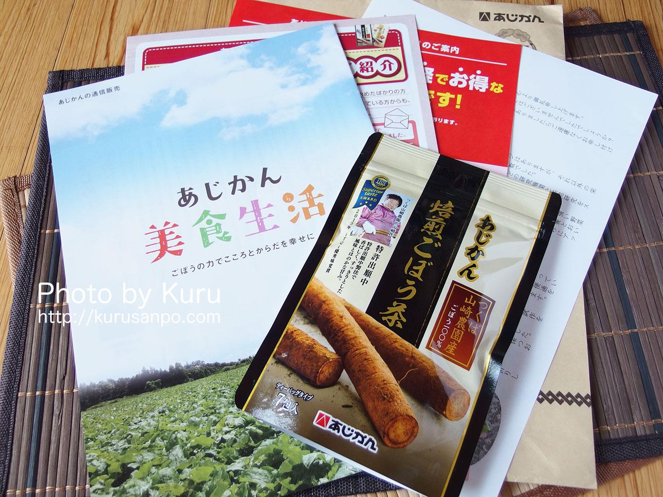 南雲吉則先生監修、山﨑農園産ごぼう100%の『あじかん 焙煎ごぼう茶』が美味しかった!