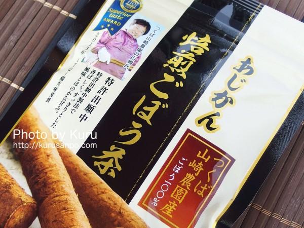 (株)あじかん『つくば山崎農園産 あじかん焙煎ごぼう茶』
