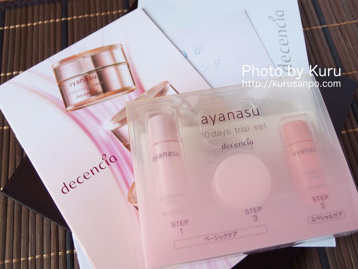 ayanasu(アヤナス) は敏感肌でも使えるエイジングケアコスメです♪