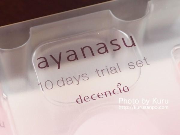 ayanasu(アヤナス) 『10days トライアル セット』