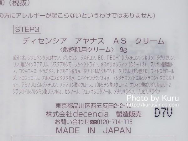 ayanasu(アヤナス)『アクティブサージ(AS) クリーム』