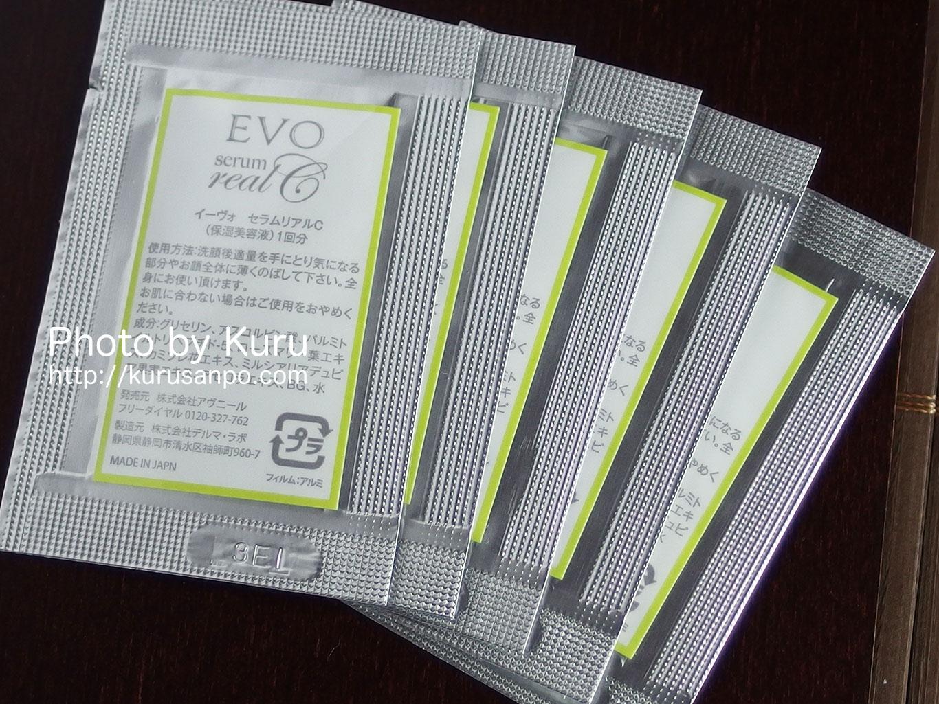 ピュアビタミンC配合美容液『EVO セラムリアルC』を使ってみた♪