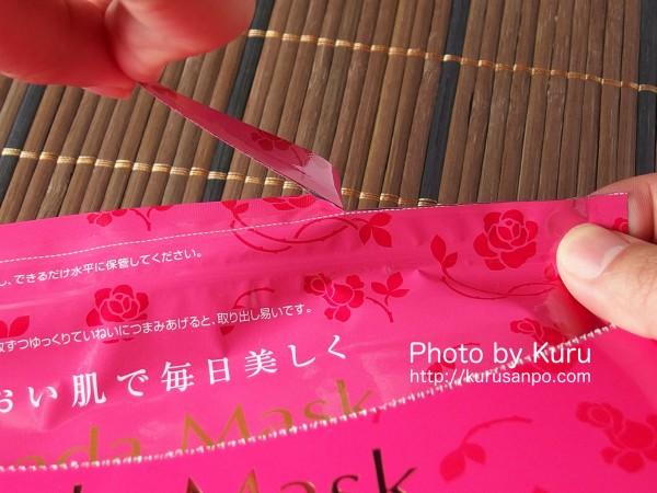 (株)エコライフ『Kihada Mask(輝肌マスク)』